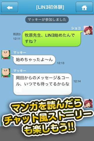漫画スタンプ「わちょめ!!」のスクリーンショット_4