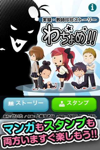 漫画スタンプ「わちょめ!!」のスクリーンショット_5
