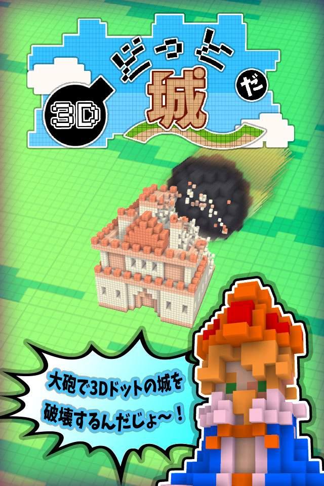 3Dどっとだ城~のスクリーンショット_1