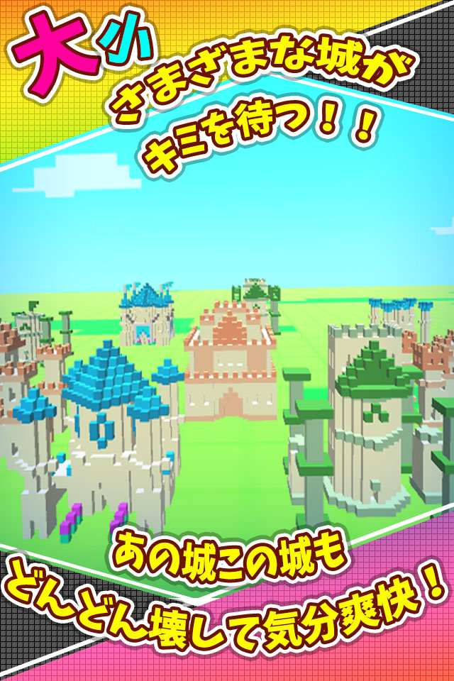 3Dどっとだ城~のスクリーンショット_2