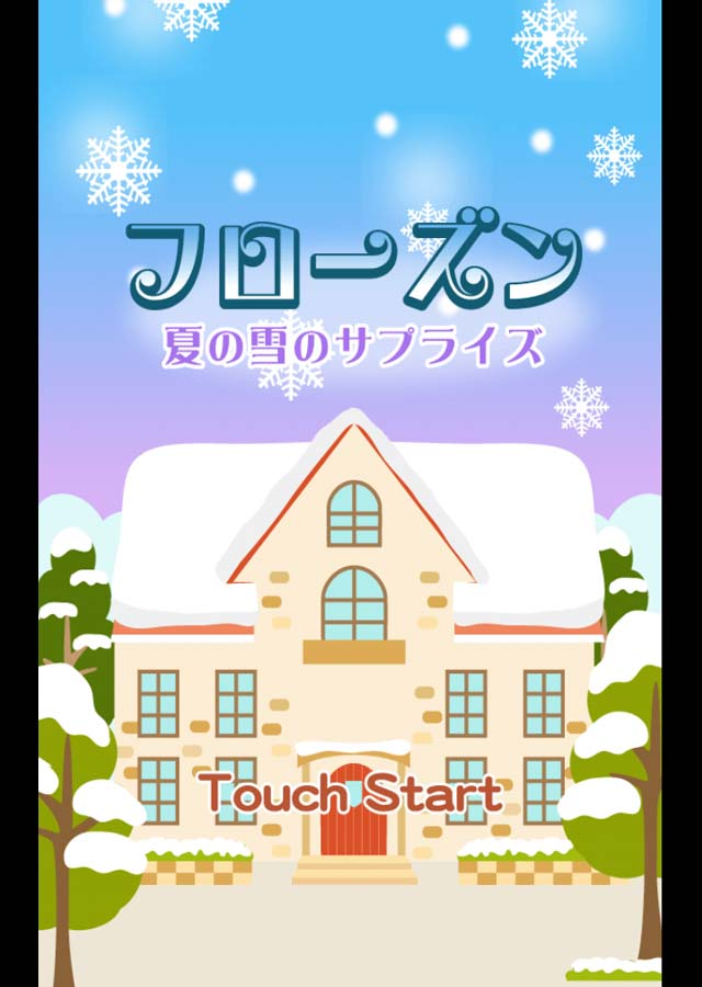 フローズン~夏の雪のサプライズ~のスクリーンショット_1