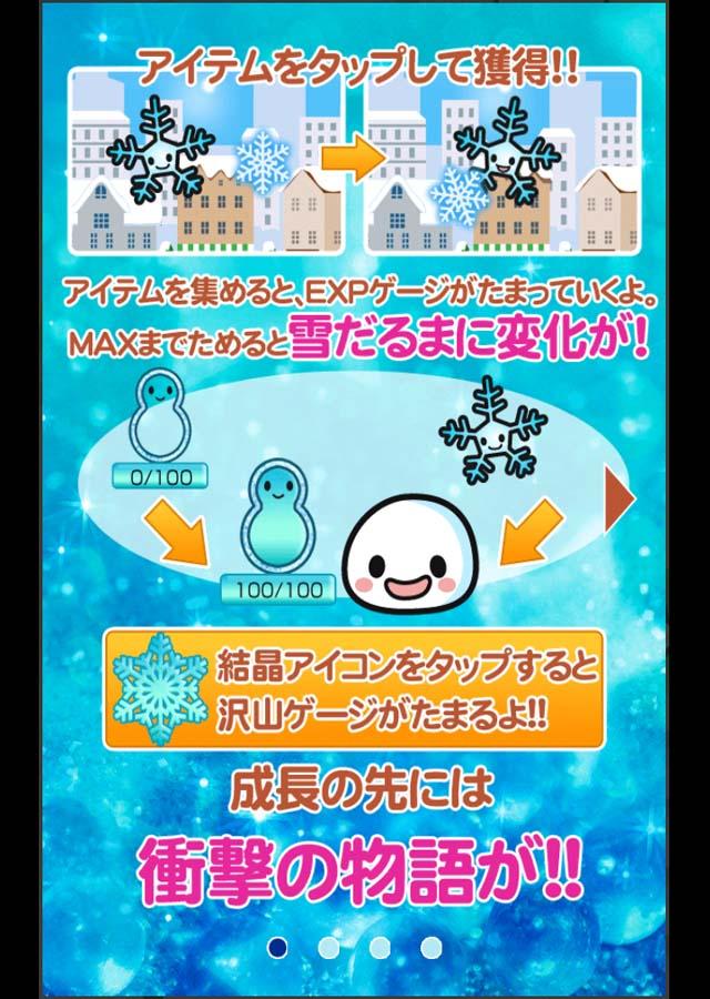 フローズン~夏の雪のサプライズ~のスクリーンショット_2