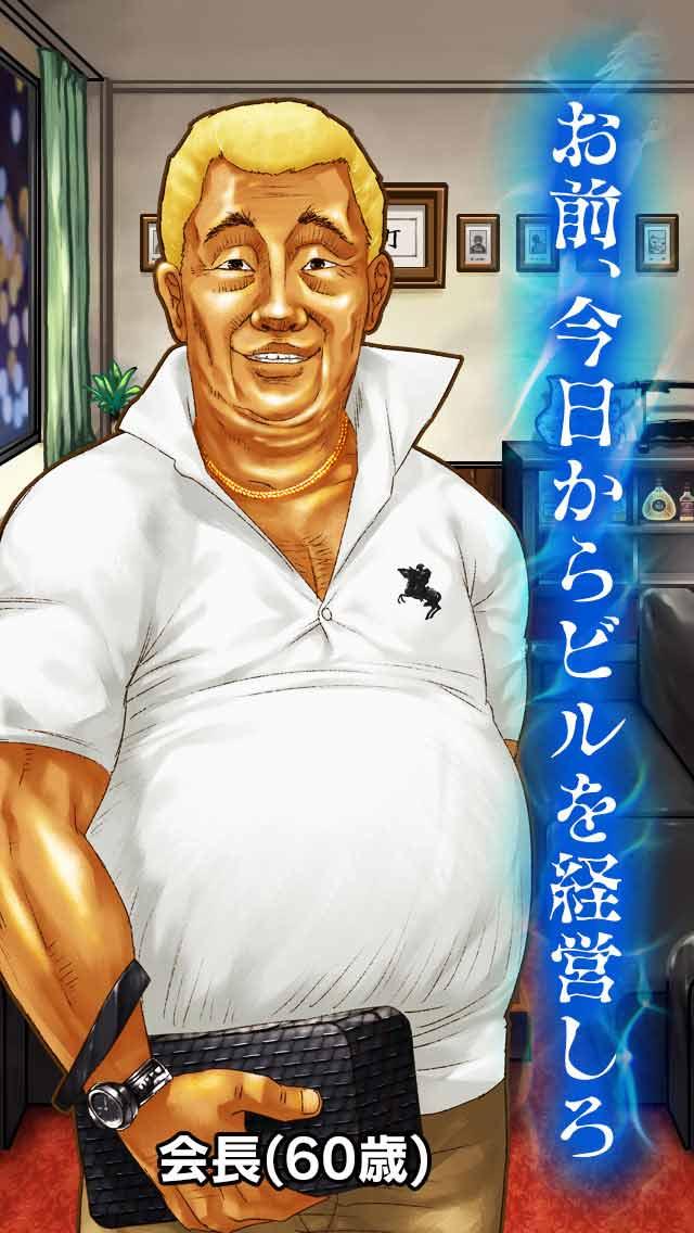 金、女、ビル!?欲望が渦巻く街 〜歌舞伎町タワー〜のスクリーンショット_2