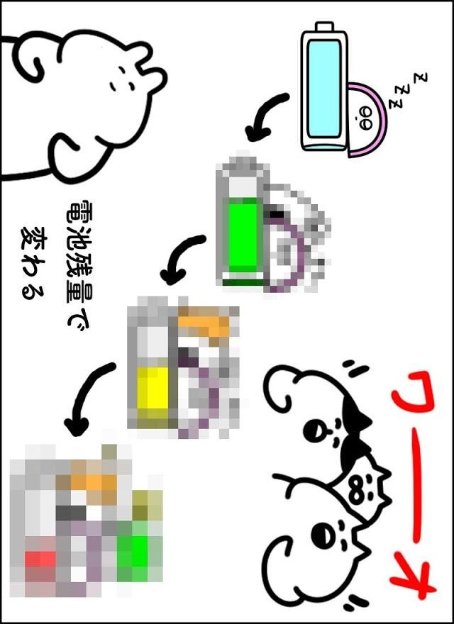 電池長持ちウサギさん 完全無料の電池残量表示&かわいいゲームのスクリーンショット_2