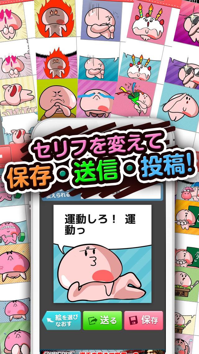 スタンプアプリ「あぶらみくん」のスクリーンショット_2