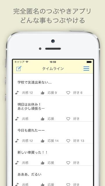 ホネスト・無料SNSアプリのスクリーンショット_5