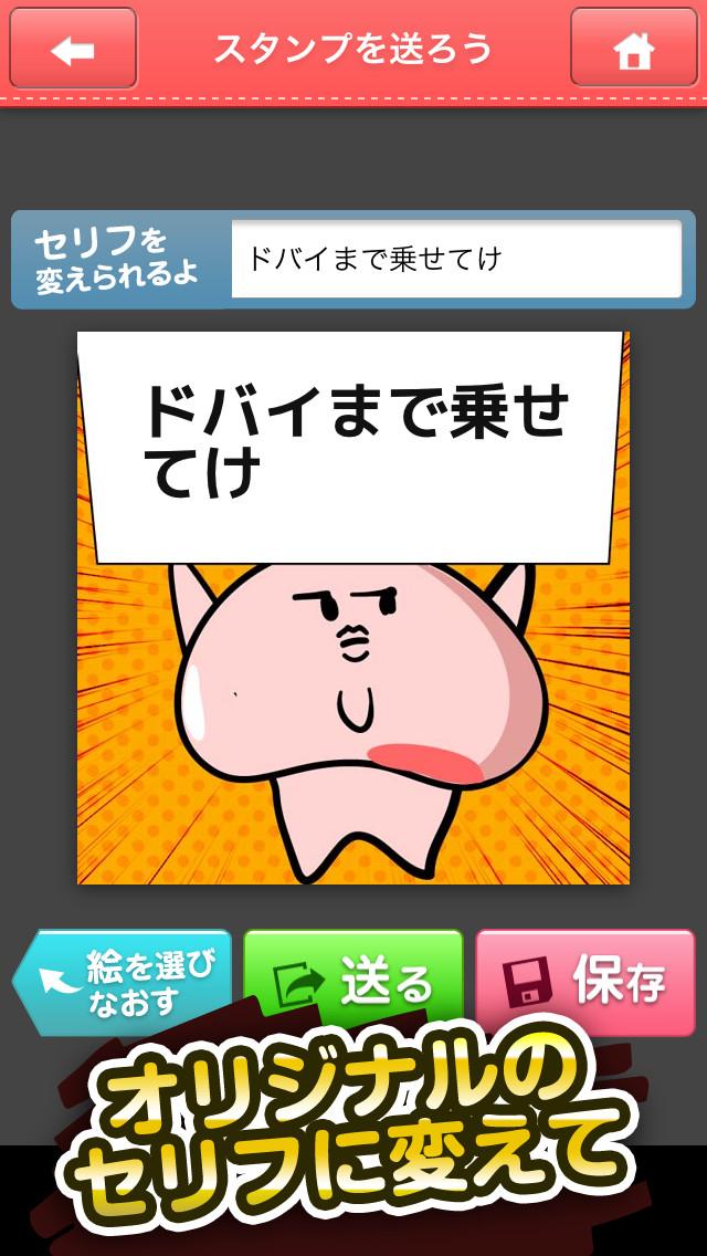 スタンプアプリ「あぶらみくん」のスクリーンショット_4