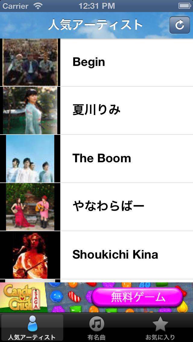 沖縄BESTのスクリーンショット_2
