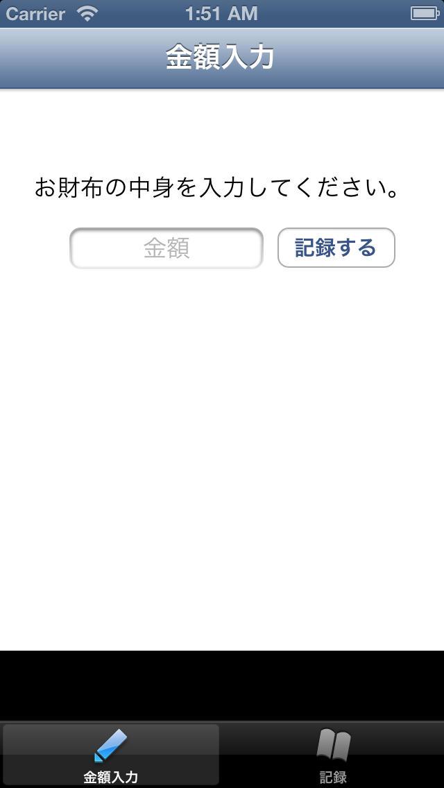 お財布チェッカーのスクリーンショット_1