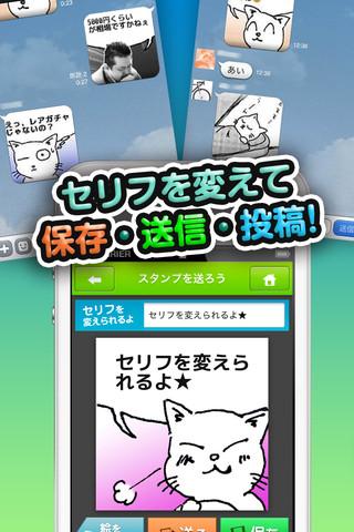 猫マンガスタンプ for LINE by 加藤ぶーのスクリーンショット_2