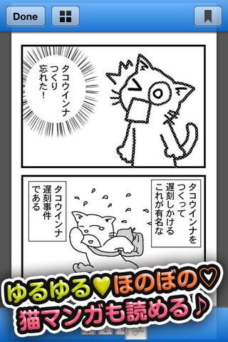 猫マンガスタンプ for LINE by 加藤ぶーのスクリーンショット_3
