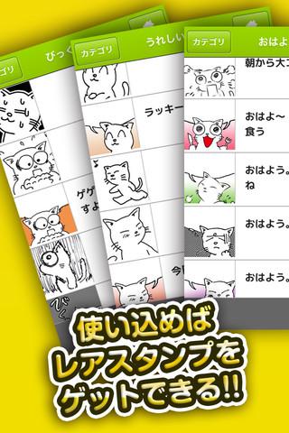 猫マンガスタンプ for LINE by 加藤ぶーのスクリーンショット_4