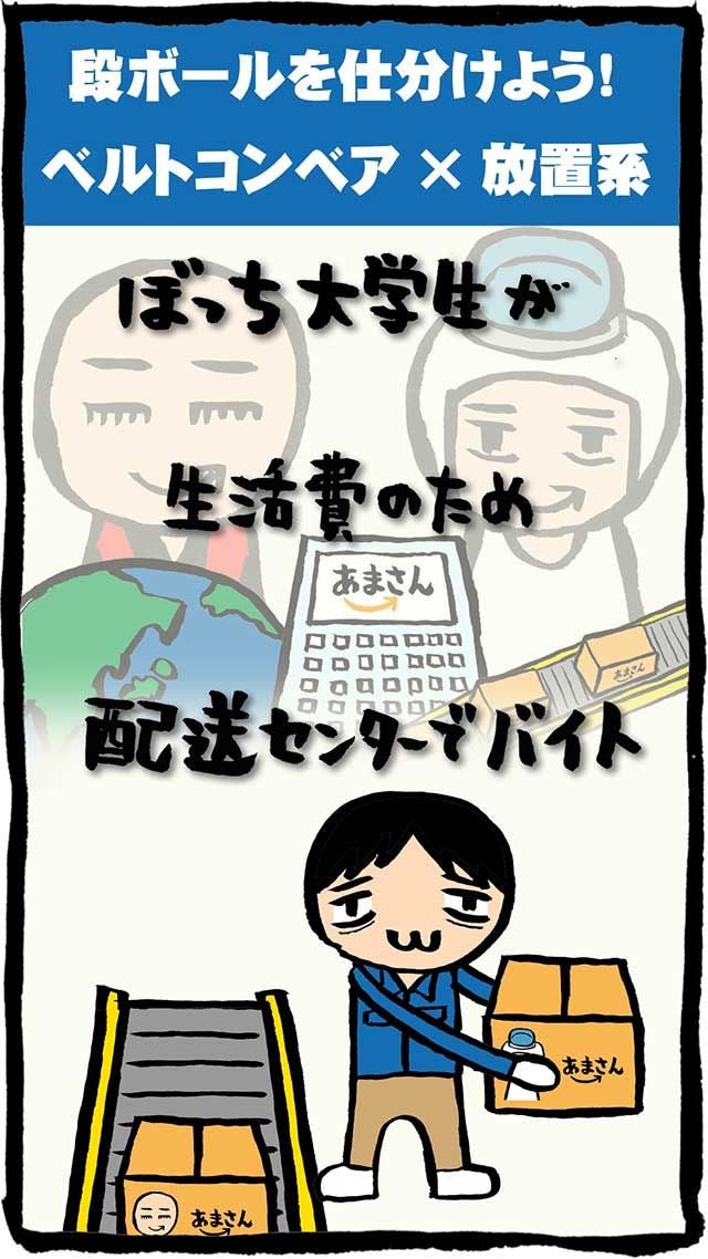 あまさん(Amasan)のスクリーンショット_1