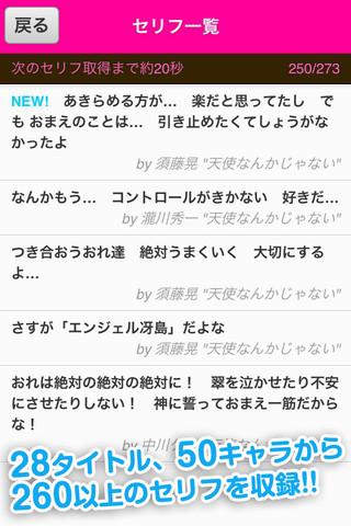 胸キュン名セリフ~少女漫画の名言~のスクリーンショット_2