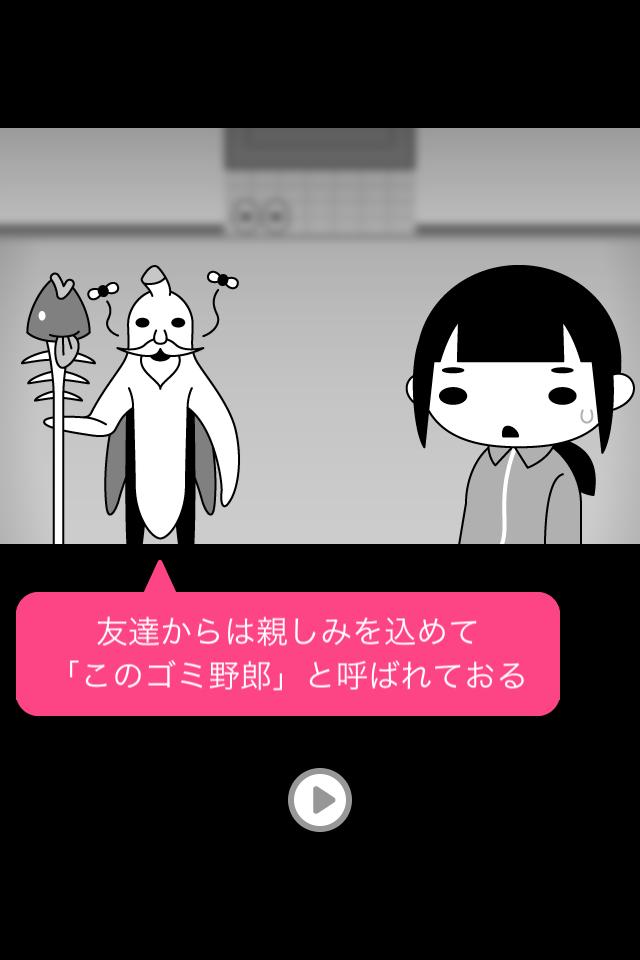 ぼっちでニートな物語のスクリーンショット_2