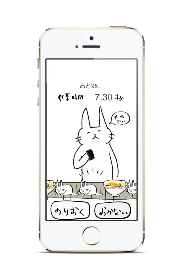 のりのスクリーンショット_1