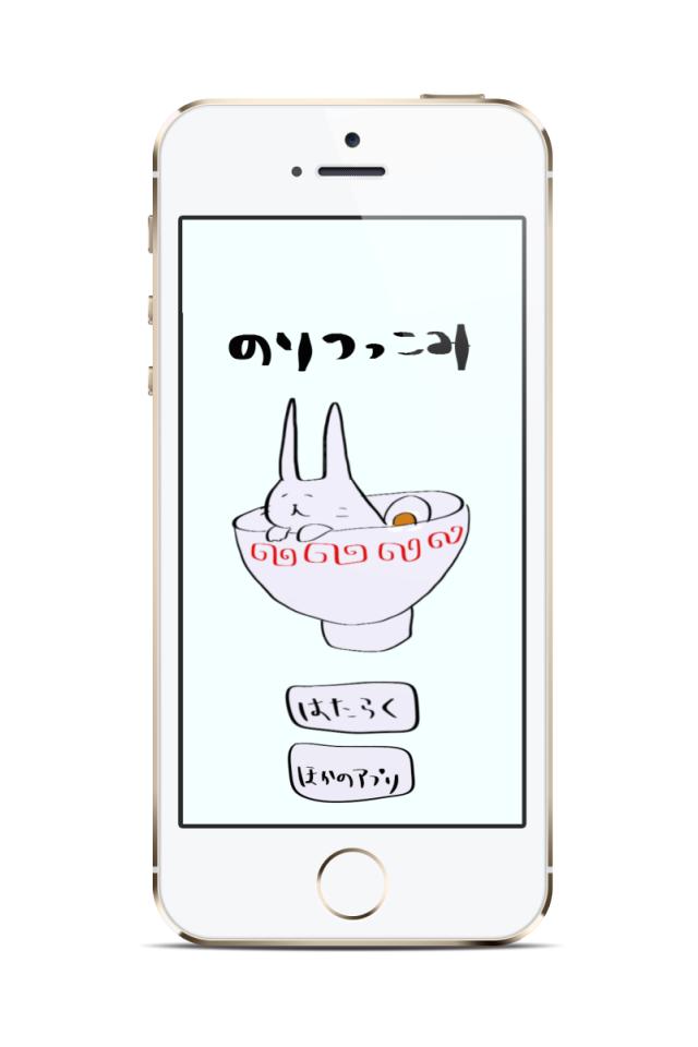 のりのスクリーンショット_2