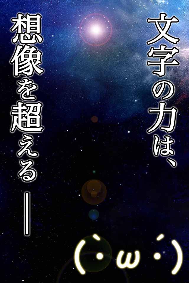 顔文字RPGのスクリーンショット_1