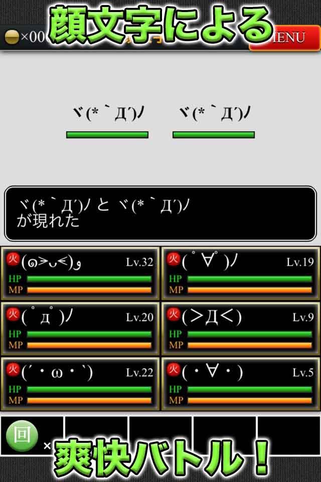 顔文字RPGのスクリーンショット_2