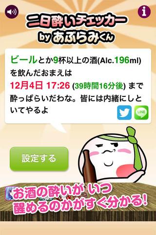 二日酔いチェッカー by あぶらみくんのスクリーンショット_1