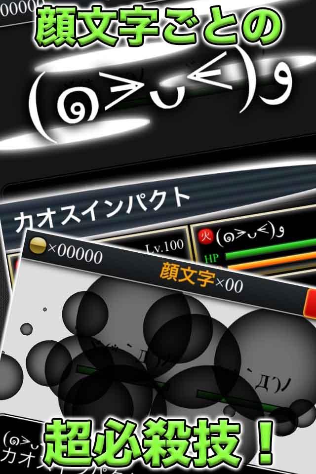 顔文字RPGのスクリーンショット_3