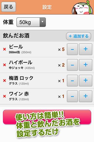 二日酔いチェッカー by あぶらみくんのスクリーンショット_2