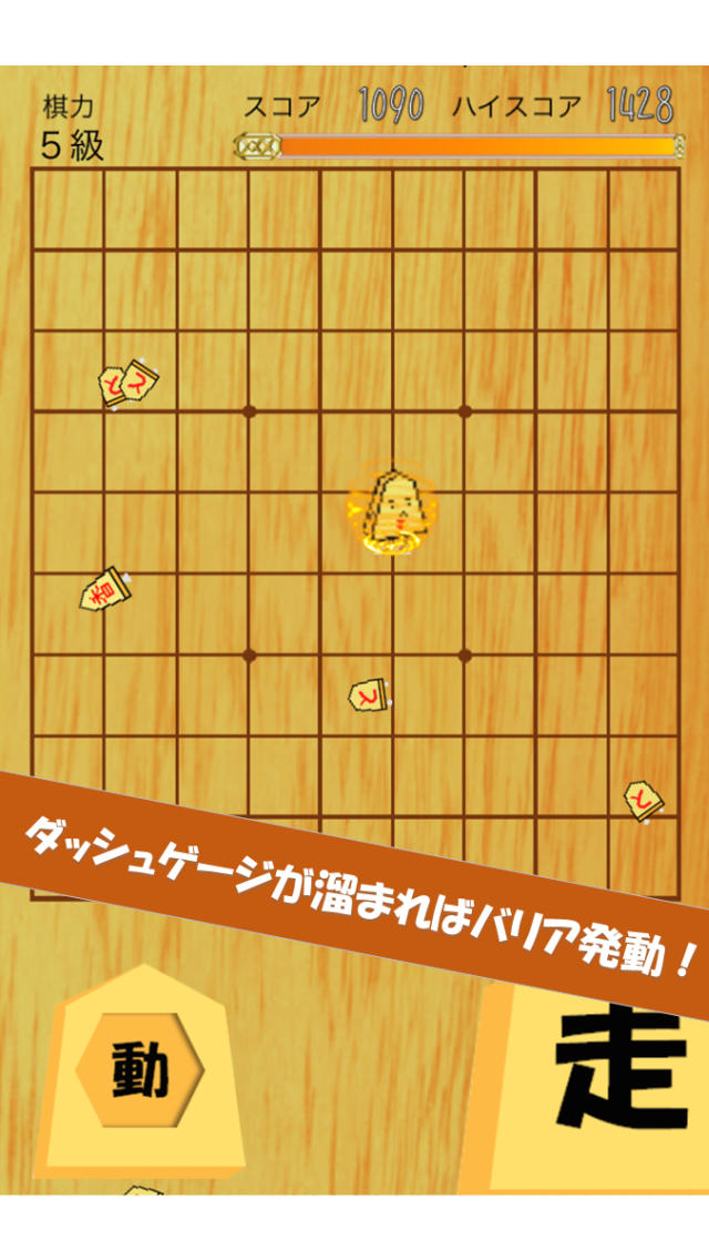 王様escape!のスクリーンショット_2