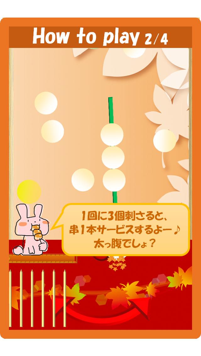 お団子ドリーム! 〜簡単操作のお団子アクション〜のスクリーンショット_3