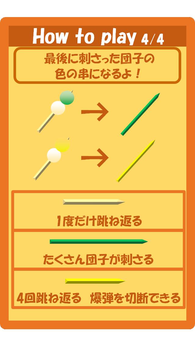 お団子ドリーム! 〜簡単操作のお団子アクション〜のスクリーンショット_4