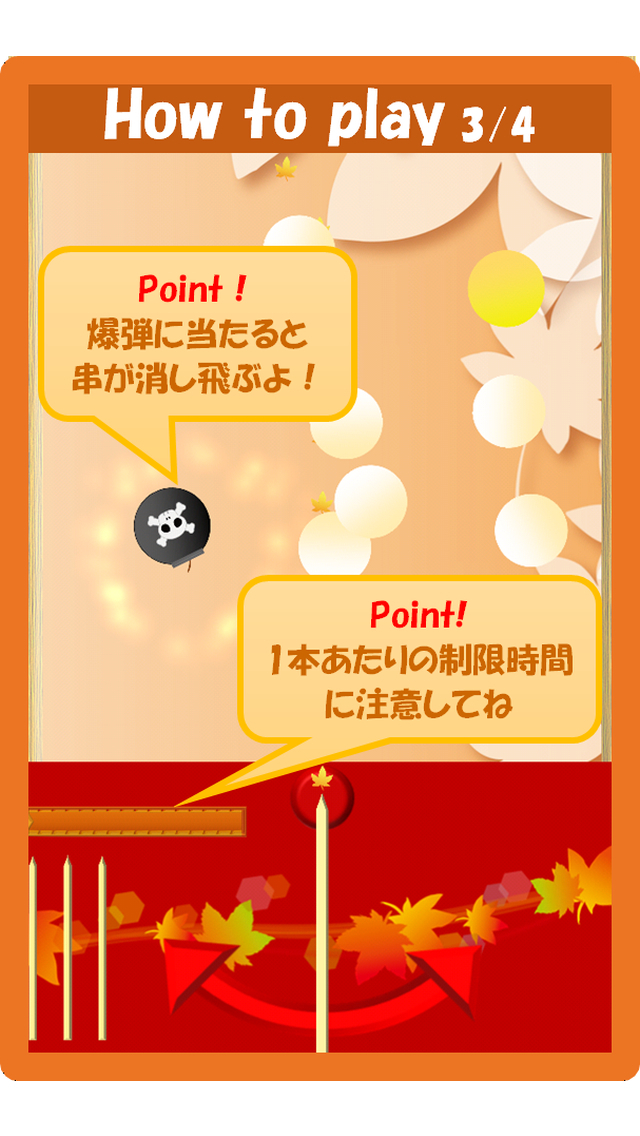 お団子ドリーム! 〜簡単操作のお団子アクション〜のスクリーンショット_5