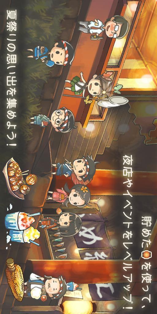 昭和夏祭り物語 ~あの日見た花火を忘れない~のスクリーンショット_3