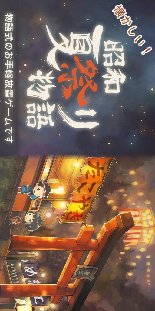 昭和夏祭り物語 ~あの日見た花火を忘れない~のスクリーンショット_5
