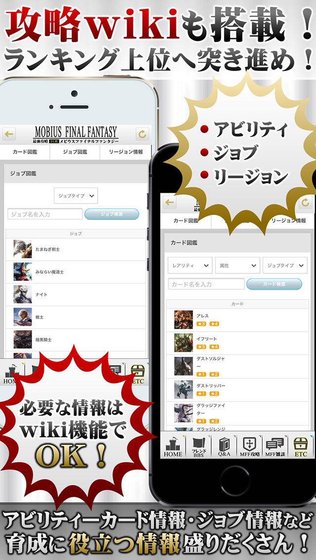 最強攻略 for メビウスファイナルファンタジー 育成&フレンド募集のスクリーンショット_3