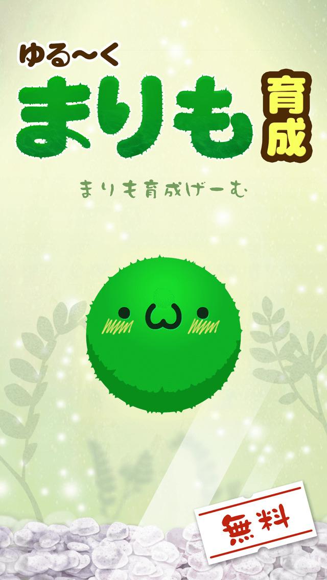 ゆる〜く まりも育成 - かわいい無料マリモ育成ゲームのスクリーンショット_1