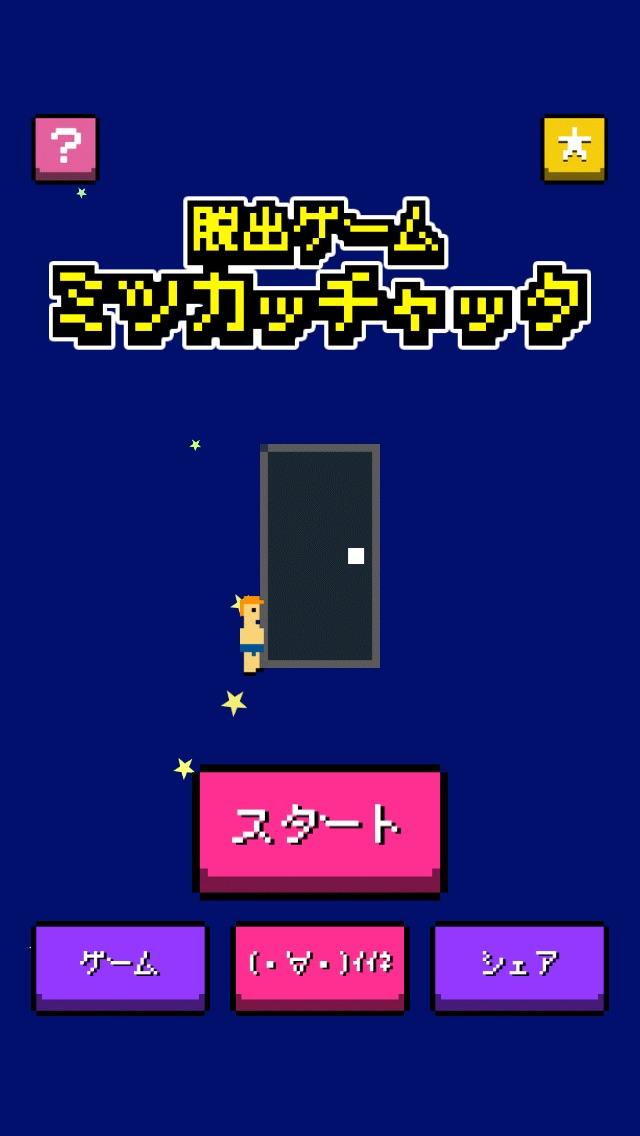 脱出ゲーム「ミツカッチャッタwww」のスクリーンショット_2