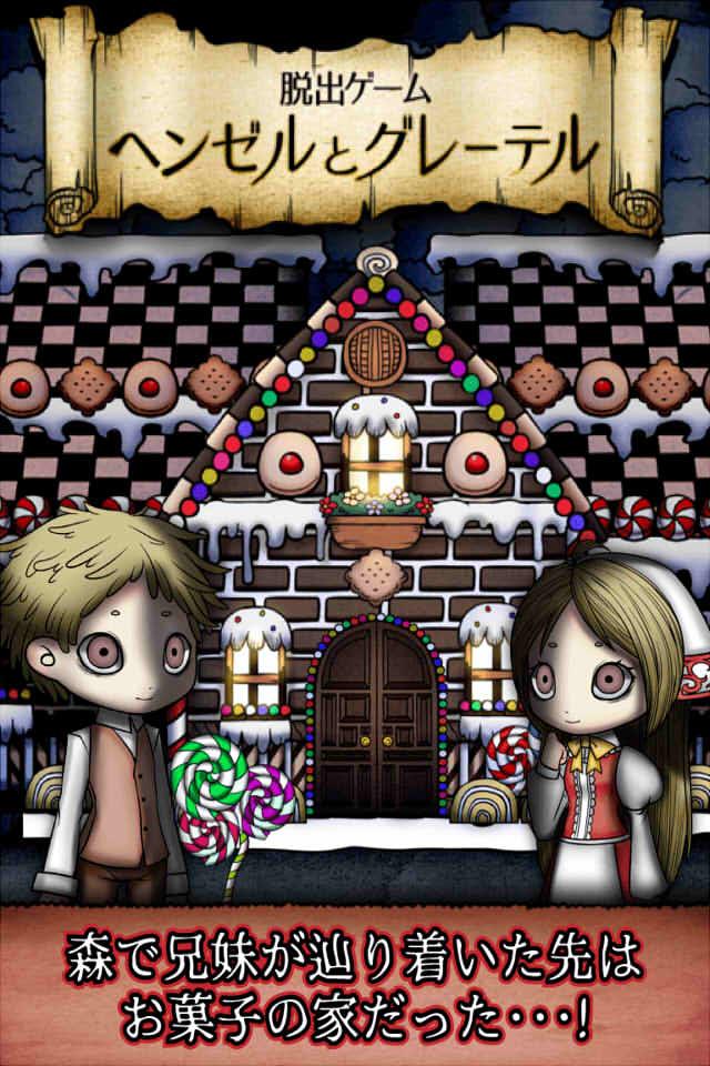 脱出ゲーム ヘンゼルとグレーテル~お菓子の家から脱出~のスクリーンショット_1