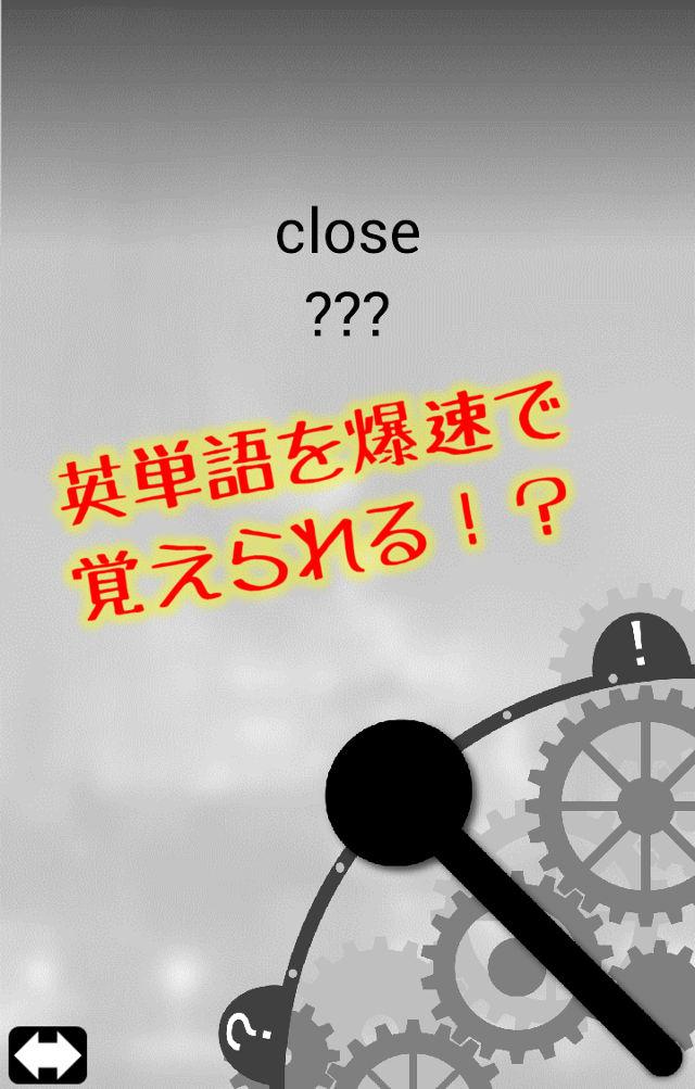 爆単! ~英単語を爆速で覚えるアプリ~のスクリーンショット_1