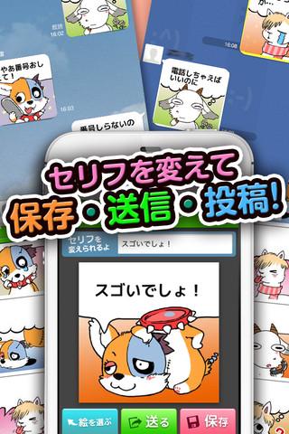 動物スタンプ・アルパカとゾンビ犬とヤギのスクリーンショット_2
