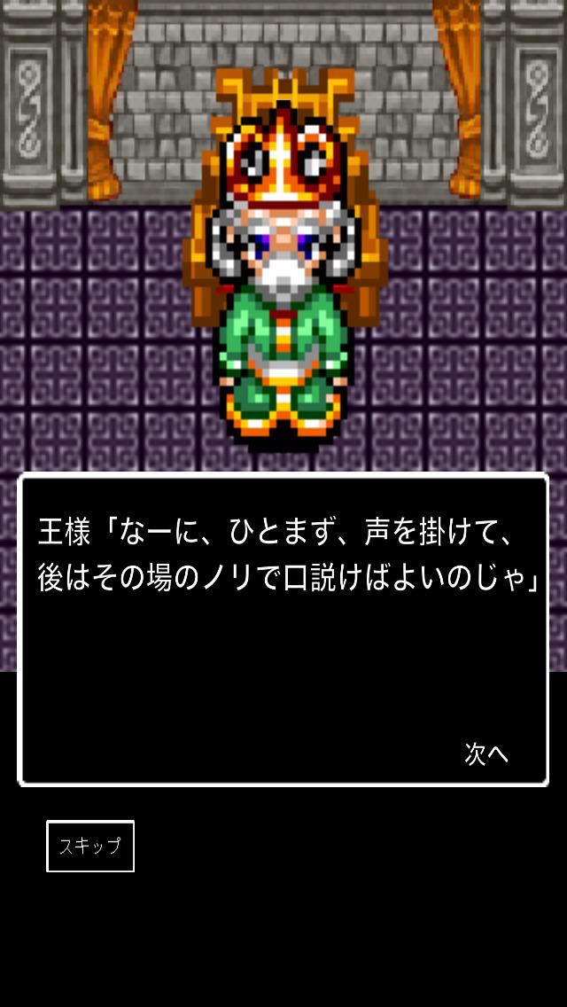 軟派勇者のスクリーンショット_3