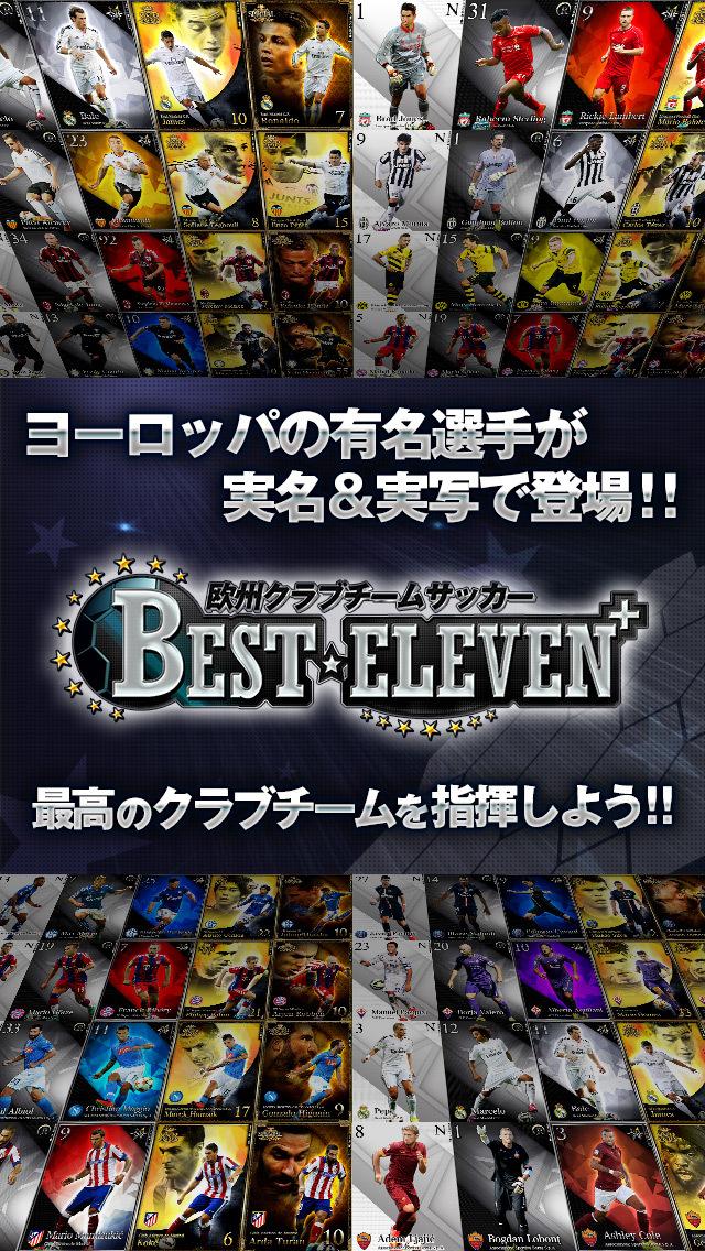 欧州クラブチームサッカー BEST*ELEVEN+のスクリーンショット_1