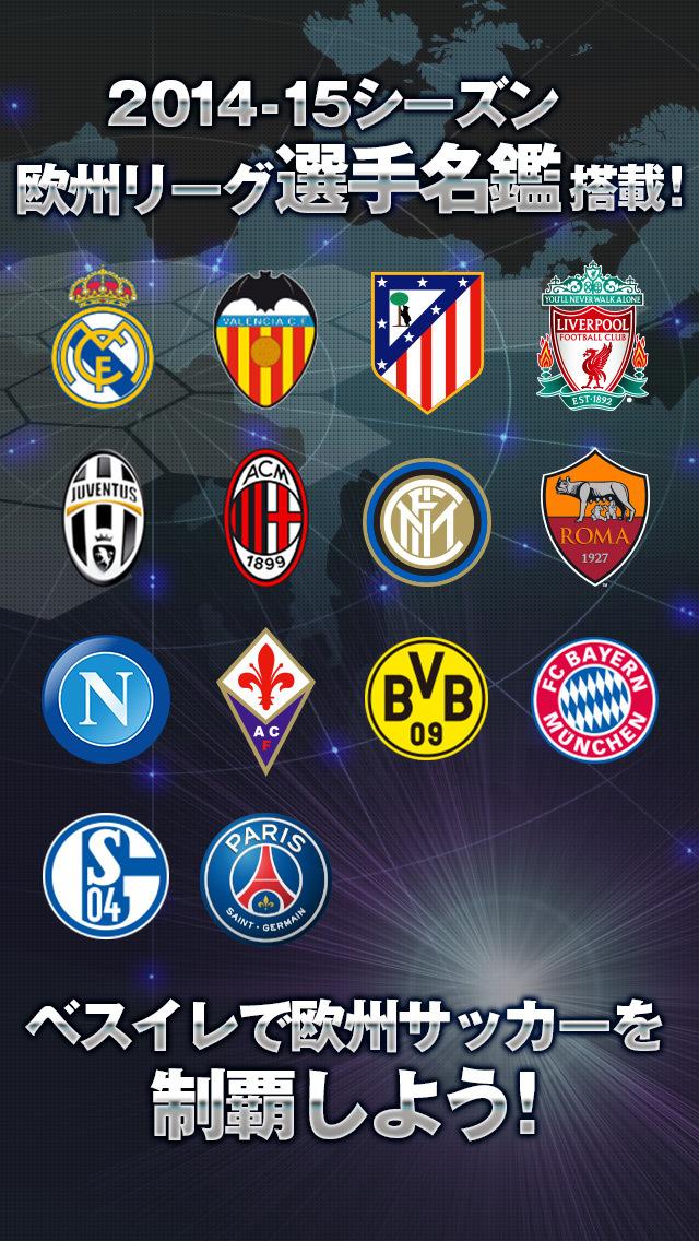 欧州クラブチームサッカー BEST*ELEVEN+のスクリーンショット_5