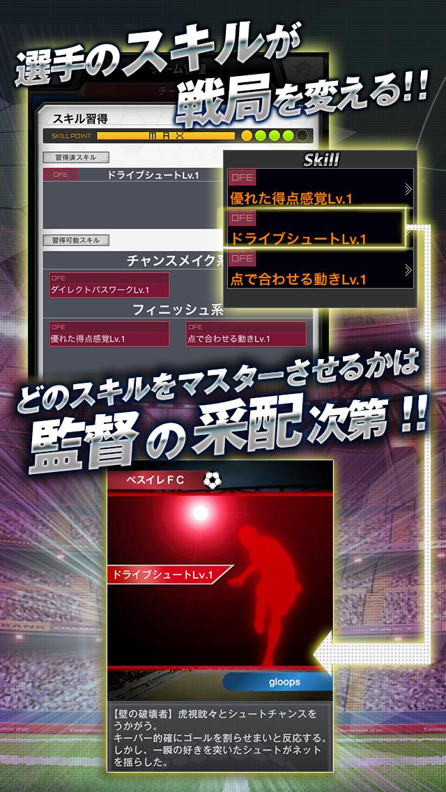 欧州クラブチームサッカー BEST☆ELEVEN+のスクリーンショット_3