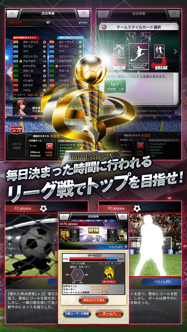 欧州クラブチームサッカー BEST☆ELEVEN+のスクリーンショット_4