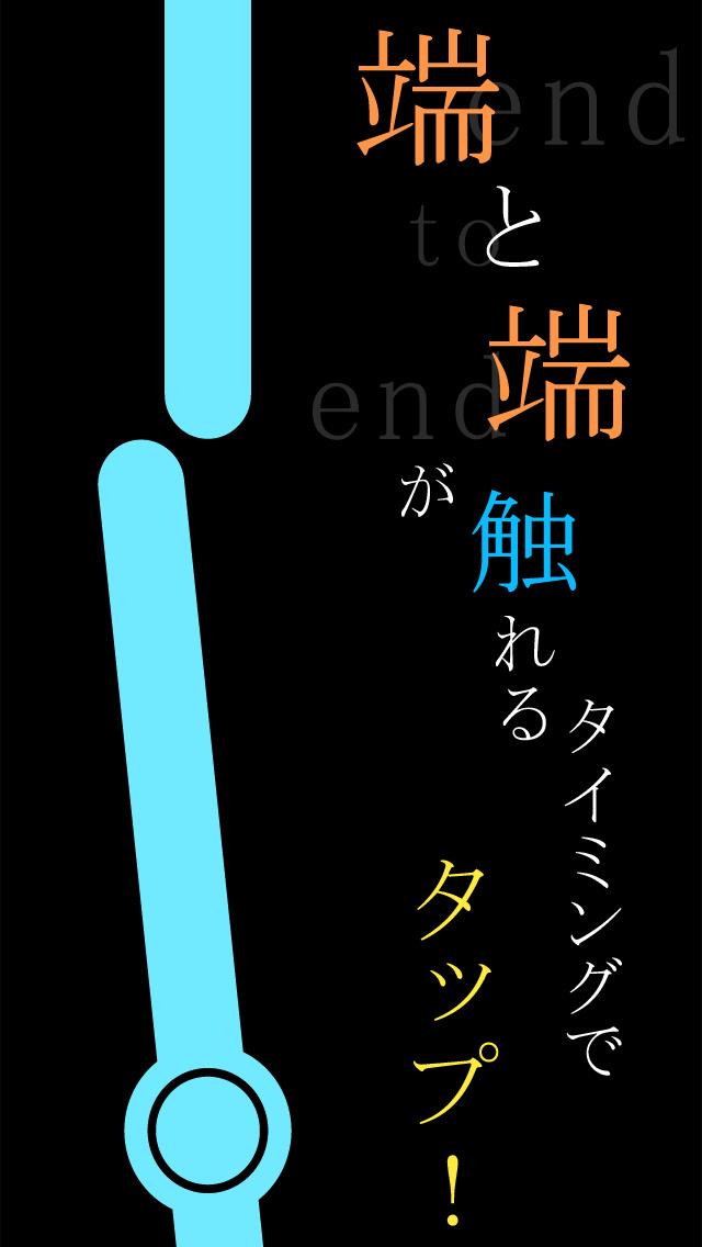 EndToEndのスクリーンショット_1