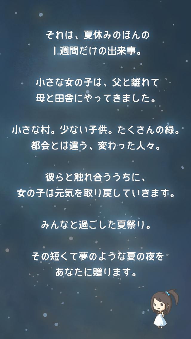 昭和夏祭り物語 ~あの日見た花火を忘れない~のスクリーンショット_4