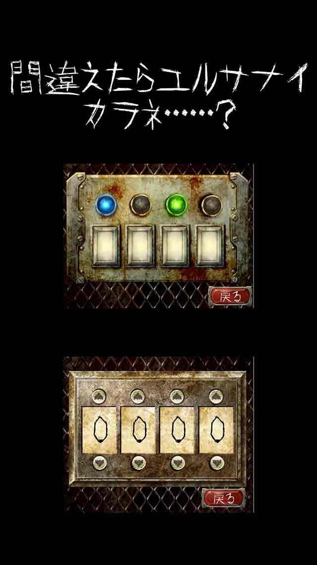 償いの塔 無料脱出ゲームのスクリーンショット_3