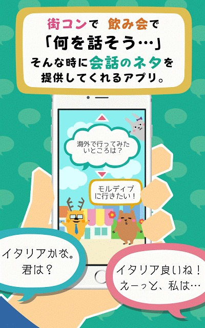 会話ネタアプリ「モテトーク」のスクリーンショット_1