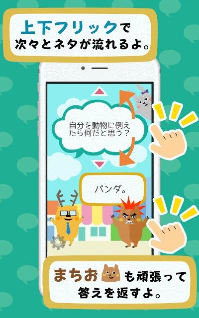 会話ネタアプリ「モテトーク」のスクリーンショット_3