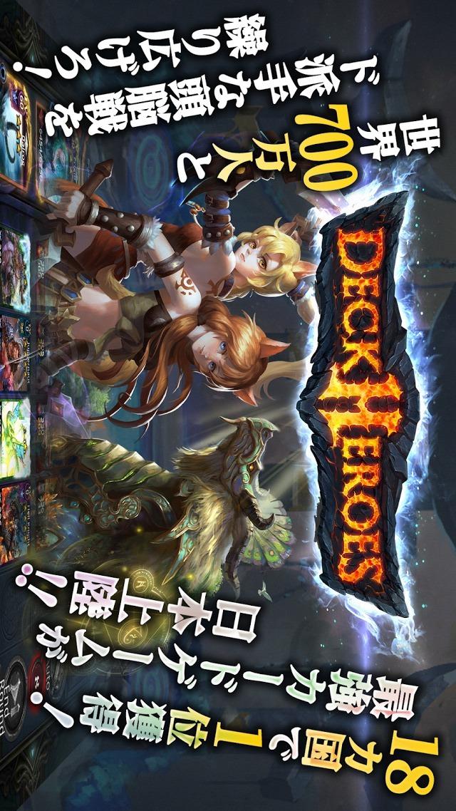 デッキヒーローズ -700万人が熱狂した本格派カードゲーム-のスクリーンショット_1