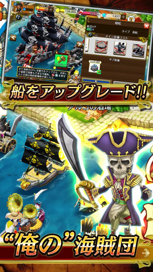 戦の海賊のスクリーンショット_5
